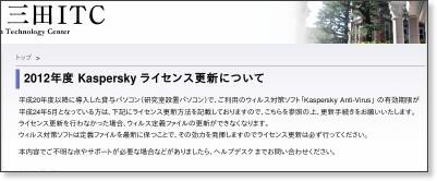 http://www.mita.itc.keio.ac.jp/ja/kas_license_2012_update_mc.html
