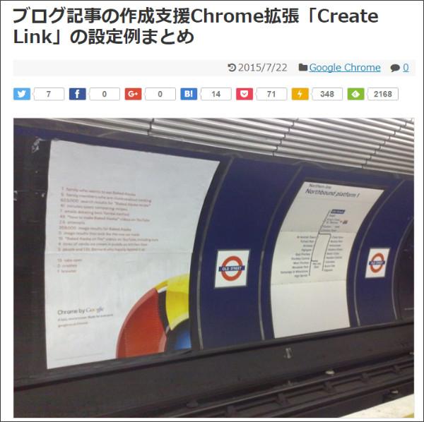 https://nelog.jp/create-link-exsamples