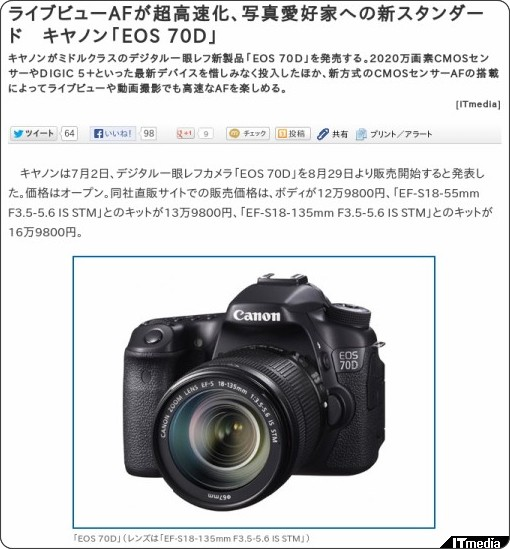 http://camera.itmedia.co.jp/dc/articles/1307/02/news069.html