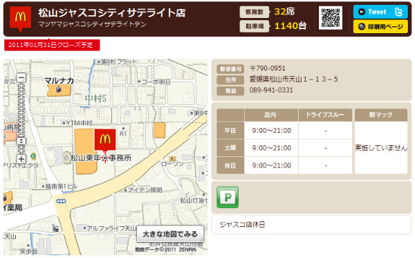 http://www.mcdonalds.co.jp/shop/map/map.php?strcode=38536