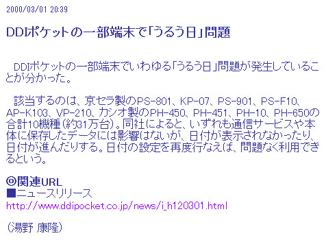 http://www.watch.impress.co.jp/mobile/news/2000/03/01/ddip.htm