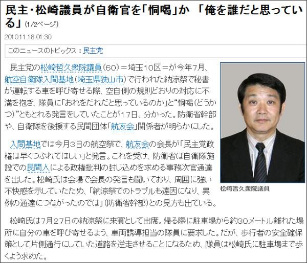 http://sankei.jp.msn.com/affairs/crime/101118/crm1011180131004-n1.htm