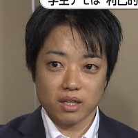 武藤貴也の画像