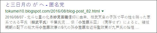 https://www.google.co.jp/search?hl=ja&safe=off&biw=1145&bih=939&q=site%3Atokumei10.blogspot.com+&btnG=%E6%A4%9C%E7%B4%A2&aq=f&aqi=&aql=&oq=&gws_rd=ssl#safe=off&hl=ja&q=site:tokumei10.blogspot.com+%E5%A6%99%E8%A6%8B%E8%8F%A9%E8%96%A9%E4%BF%A1%E3%80%80%E6%A1%93%E6%AD%A6%E5%B9%B3%E6%B0%8F%E3%80%80%E5%B0%8F%E7%AC%A0%E5%8E%9F