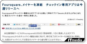 http://www.itmedia.co.jp/news/articles/1405/12/news091.html