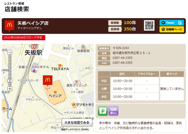 http://www.mcdonalds.co.jp/shop/map/map.php?strcode=09501