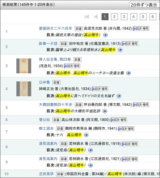 http://dl.ndl.go.jp/search/searchResult?featureCode=all&searchWord=%E9%AB%98%E5%B1%B1%E6%A8%97%E7%89%9B&viewRestricted=0