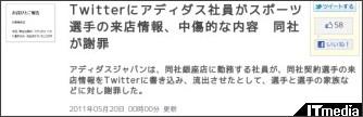 http://www.itmedia.co.jp/news/articles/1105/20/news019.html