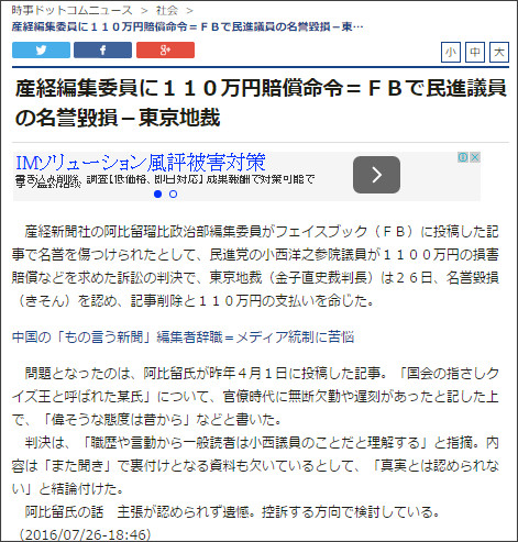 http://www.jiji.com/jc/article?k=2016072600803&g=soc