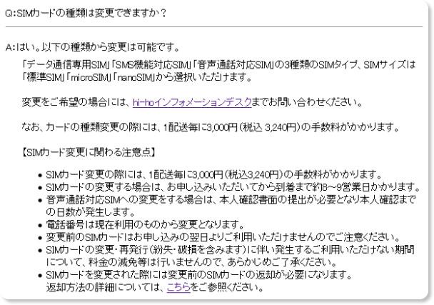 http://home.hi-ho.ne.jp/notice/faq/ans/sim-4.html