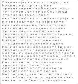 http://www.utrinski.com.mk/?ItemID=776E576C26EA3C4DBB1565505B66D984