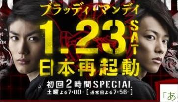 http://www.tbs.co.jp/bloody-monday/