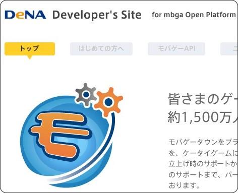 モバゲータウン API 開発者