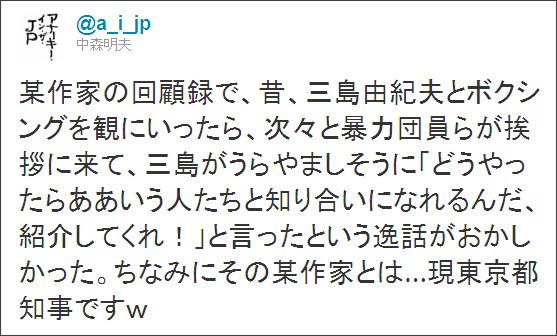 https://twitter.com/#!/a_i_jp/status/106699551125147649