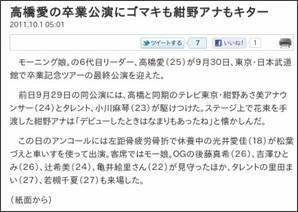 http://www.sanspo.com/geino/news/111001/gnj1110010503011-n1.htm