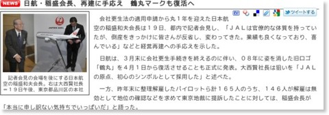 http://www.daily.co.jp/society/main/2011/01/19/0003748644.shtml