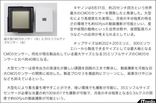 http://www.itmedia.co.jp/news/articles/1009/01/news013.html
