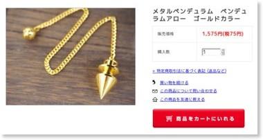 http://aromaventvert.shop-pro.jp/?pid=32497059