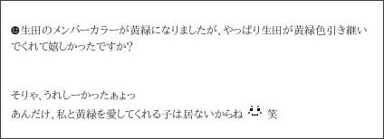 http://ameblo.jp/nigaki-risa/entry-11354741898.html