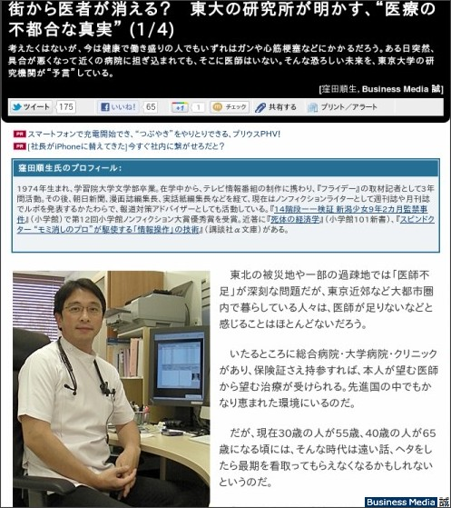 http://bizmakoto.jp/makoto/articles/1201/10/news012.html