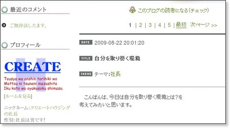http://ameblo.jp/create-h/