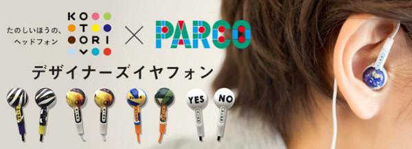 http://store.parco-enta.com/fs/parco/c/parco_kotori