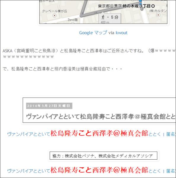 http://tokumei10.blogspot.com/2014/05/aska_28.html