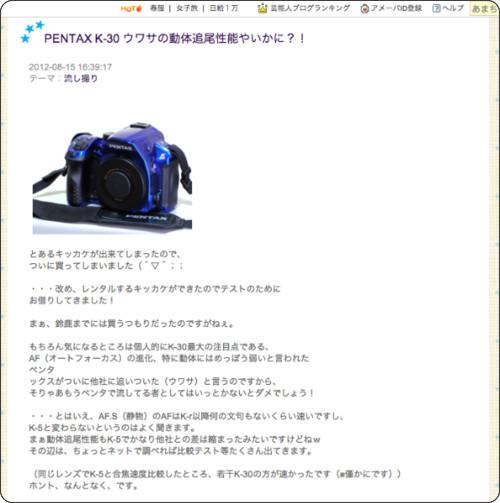 http://ameblo.jp/yuuritz/entry-11329184037.html