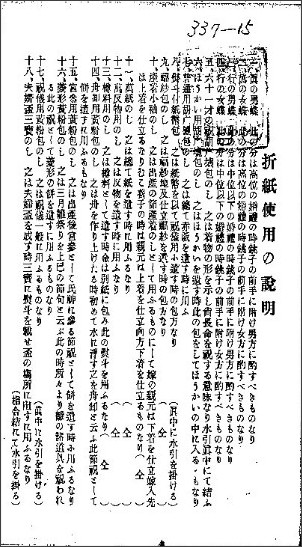 http://dl.ndl.go.jp/info:ndljp/pid/759017/3