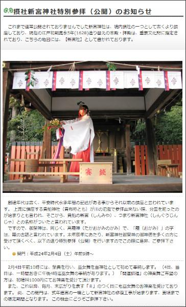 http://www.kamigamojinja.jp/topics/2012/2012_shingu.html