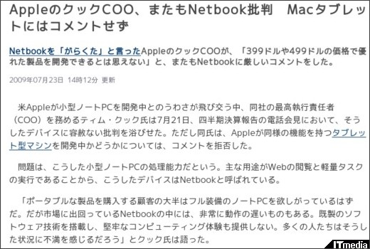 http://www.itmedia.co.jp/news/articles/0907/23/news060.html