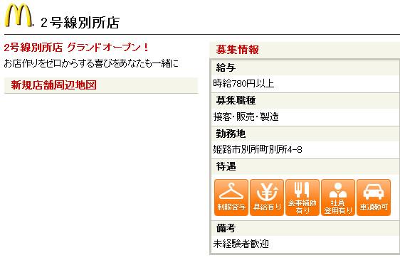 http://www.mcdonalds.co.jp/recruit/crew/shop/n_2010081801