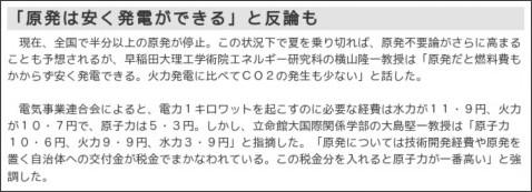 http://www.sponichi.co.jp/society/news/2011/05/16/kiji/K20110516000830900.html