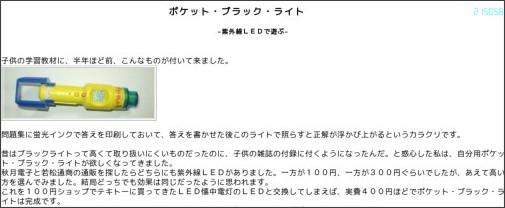 http://www.tsuyama.net/zakki/060621.html