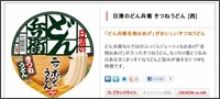 http://www.nissinfoods.co.jp/product/p_4658.html?ref_page=srch&kw=%E3%81%86%E3%81%A9%E3%82%93