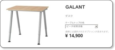 http://www.ikea.com/jp/ja/catalog/products/S09836982