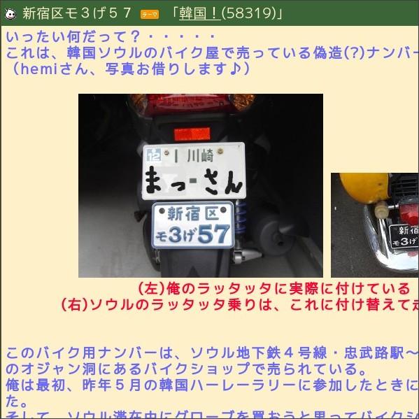 http://plaza.rakuten.co.jp/DowntownRider/diary/200901090000/