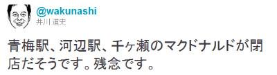 http://twitter.com/#!/wakunashi/status/4007940906287104