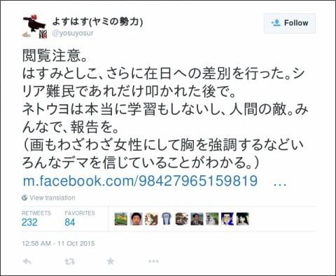 https://twitter.com/yosuyosur/status/653117560620056576