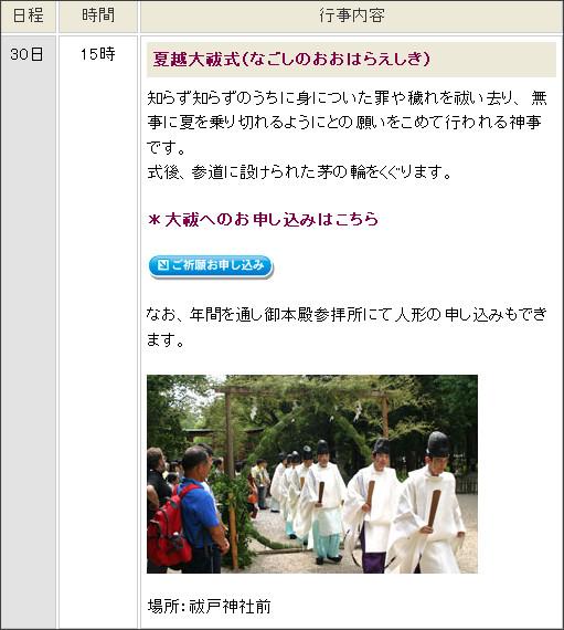 http://www.kasugataisha.or.jp/calendar/summer06.html