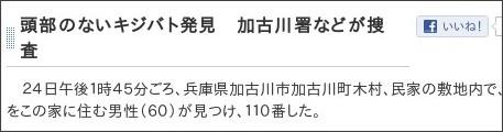 http://www.kobe-np.co.jp/news/jiken/0005081750.shtml
