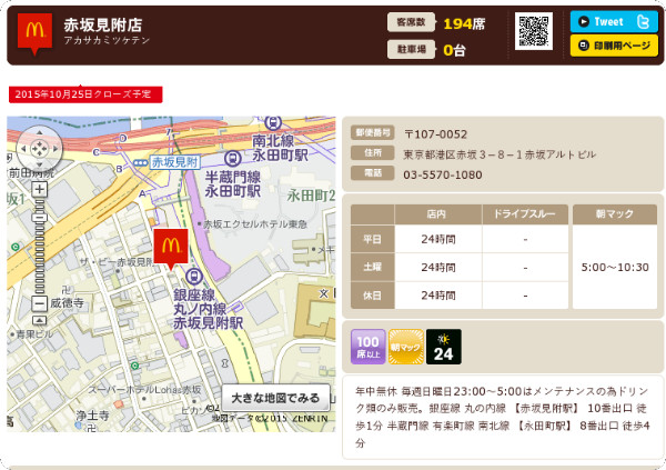 http://www.mcdonalds.co.jp/shop/map/map.php?strcode=13226