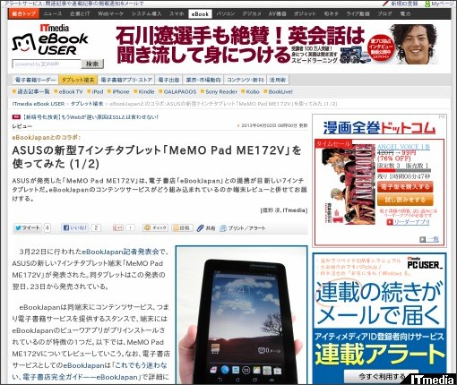http://ebook.itmedia.co.jp/ebook/articles/1304/02/news011.html