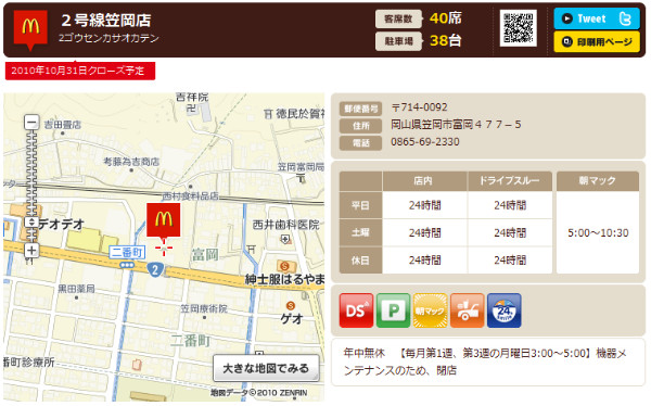 http://www.mcdonalds.co.jp/shop/map/map.php?strcode=33015