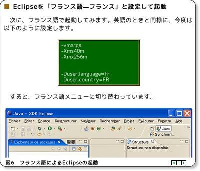 http://www.atmarkit.co.jp/fjava/rensai4/programer05/programer05_1.html