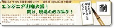 http://rikunabi-next.yahoo.co.jp/tech/docs/ct_s03600.jsp?p=001547&rfr_id=atit