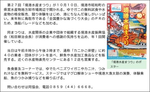 http://www.sanin-chuo.co.jp/event/modules/news/article.php?storyid=522151162