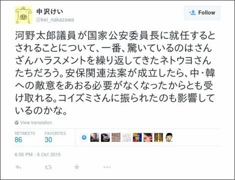 https://twitter.com/kei_nakazawa/status/651576525234397184