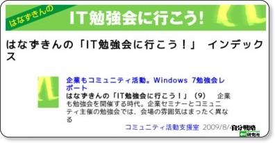 http://jibun.atmarkit.co.jp/lcom01/index/index_zukin.html