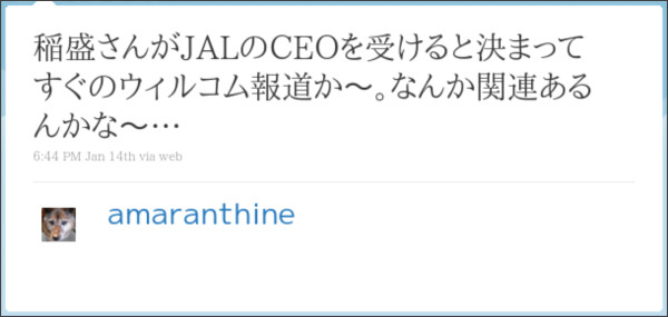 http://twitter.com/amaranthine/status/7772312095